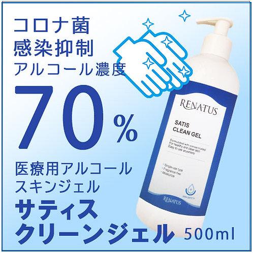 サティス クリーンジェル(アルコール70%除菌ジェル)500ml