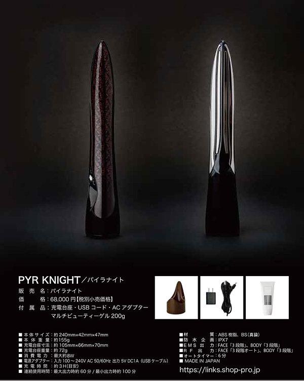 PYRKNIGHT-4ps.jpg