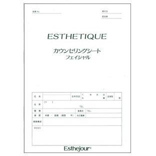 滝川フェイシャルカルテ(カウンセリングシート)100部