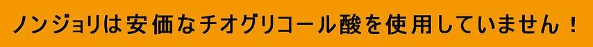 nonjory_seibun3.jpg