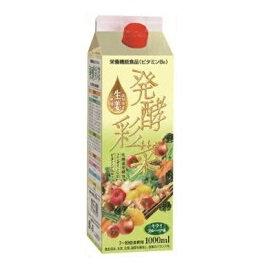 発酵彩菜(はっこうさいさい)1000ml