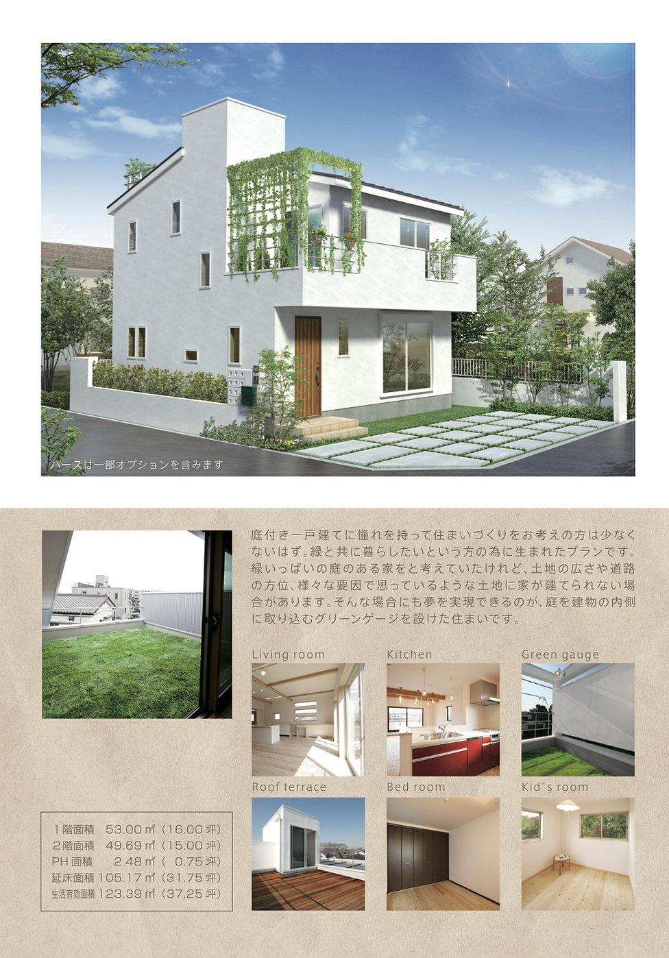 Style-Green_A.jpg