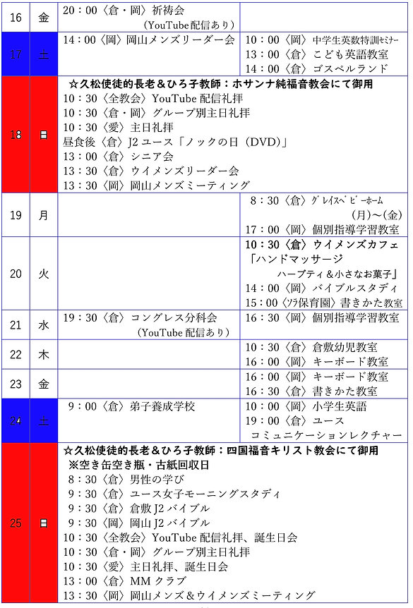 月報10月号1ファイルまとめ_21.jpg