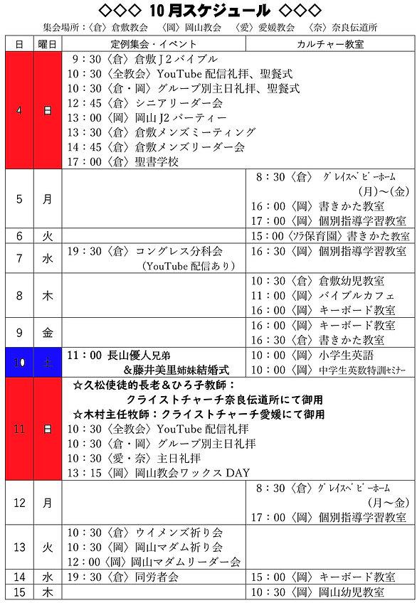 月報10月号1ファイルまとめ_20.jpg
