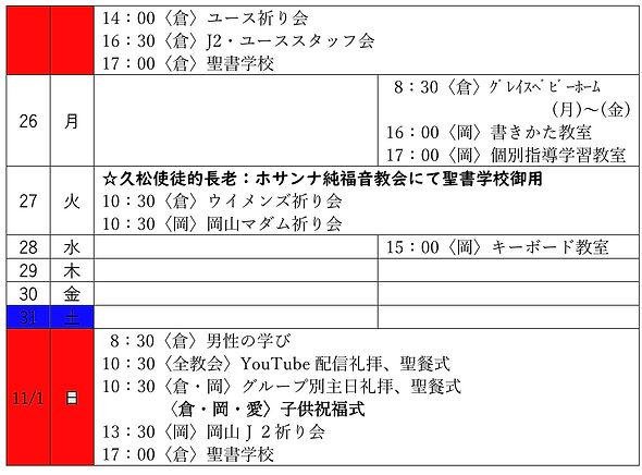 月報10月号1ファイルまとめ_22.jpg