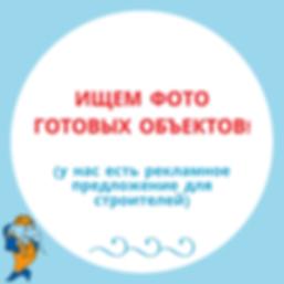 ЗАГОЛОВОК ОБЪЯВЛЕНИЯ (4).png