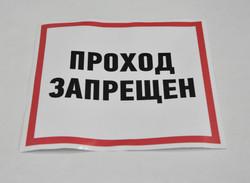 Наклейка с надписью