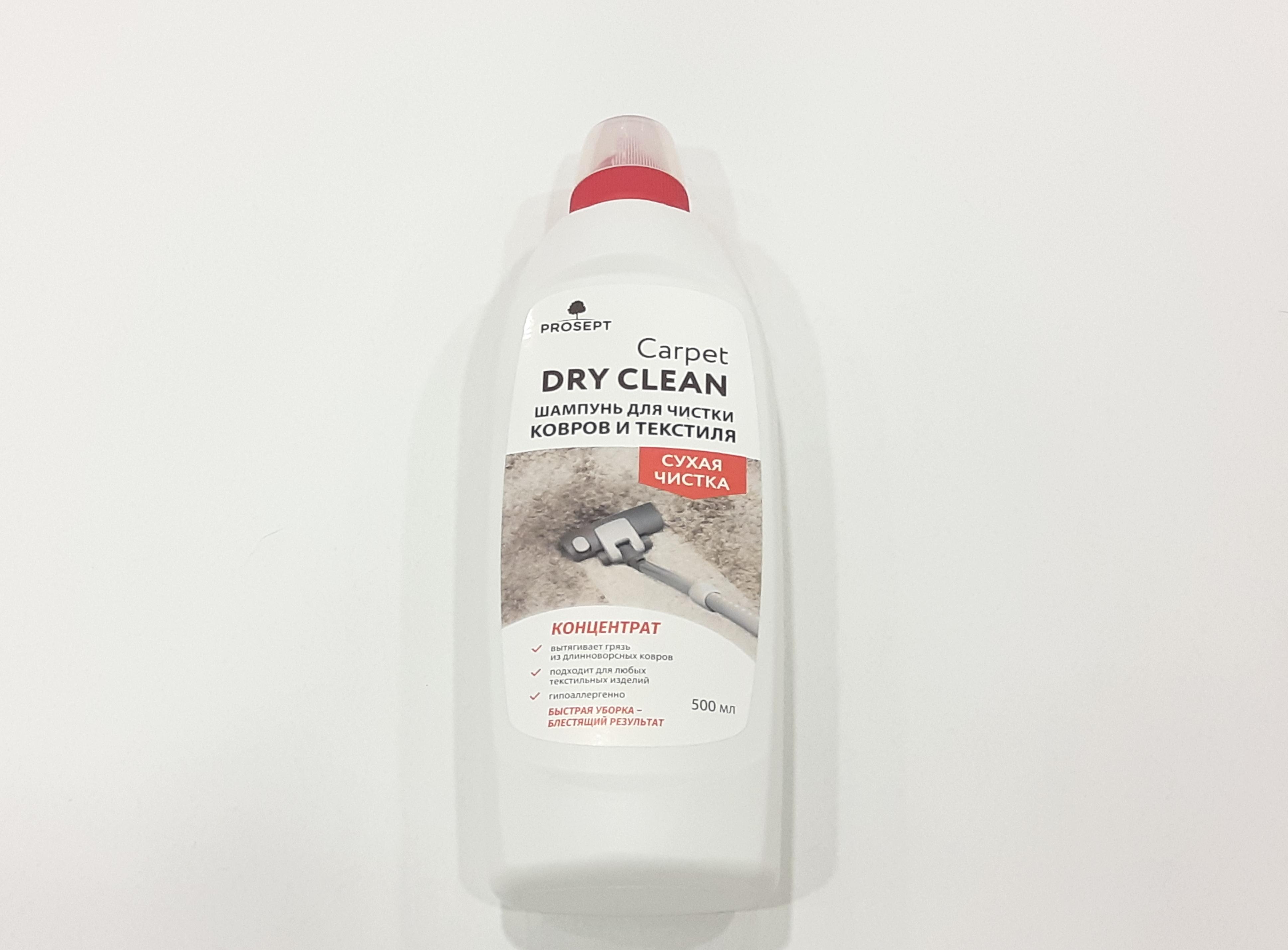 шампунь для чистки ковров и текстиля