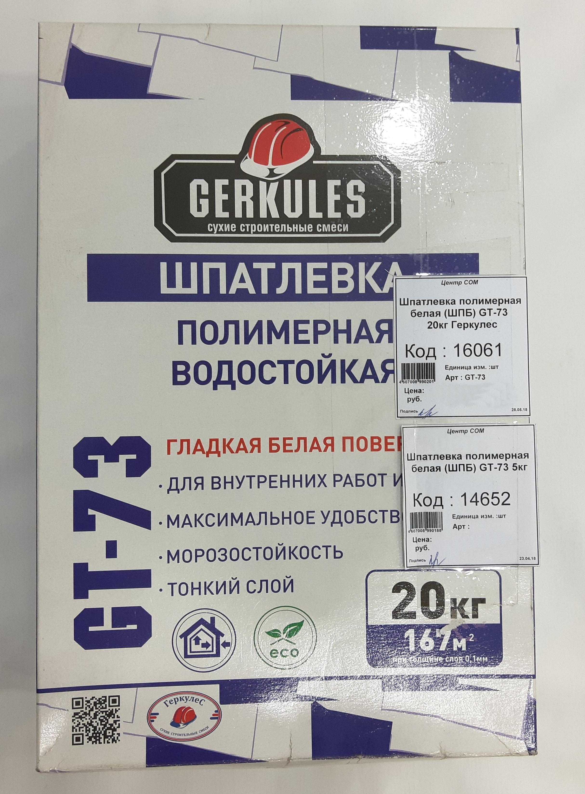 """Геркулес"", шпатлёвка полимерная"