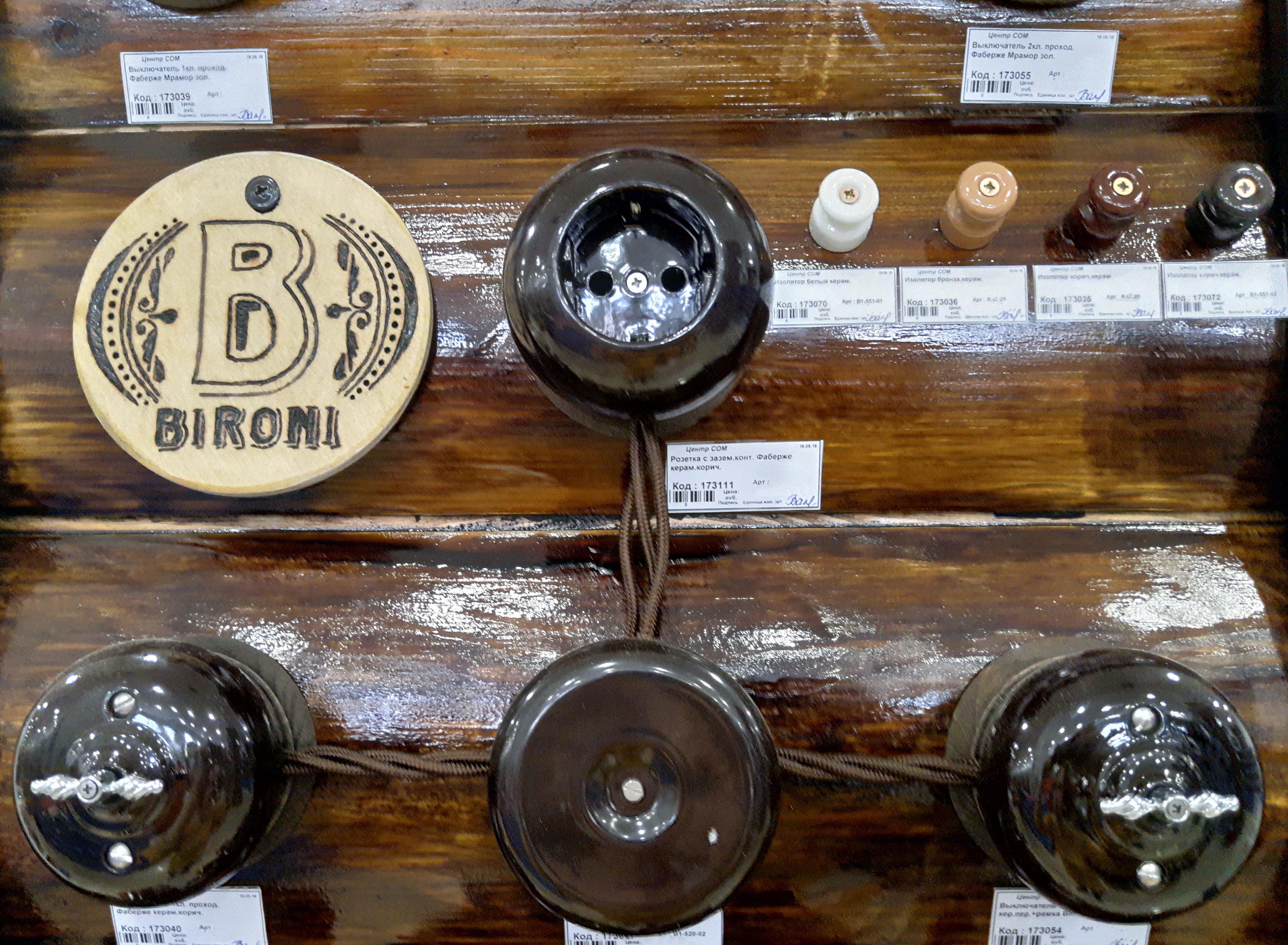 Розетка, выключатель, коробка Bironi