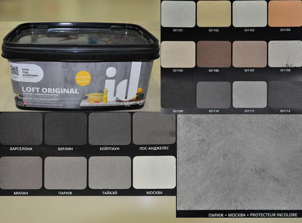 """Краска """"Loft Original"""" с эффектом бетона"""