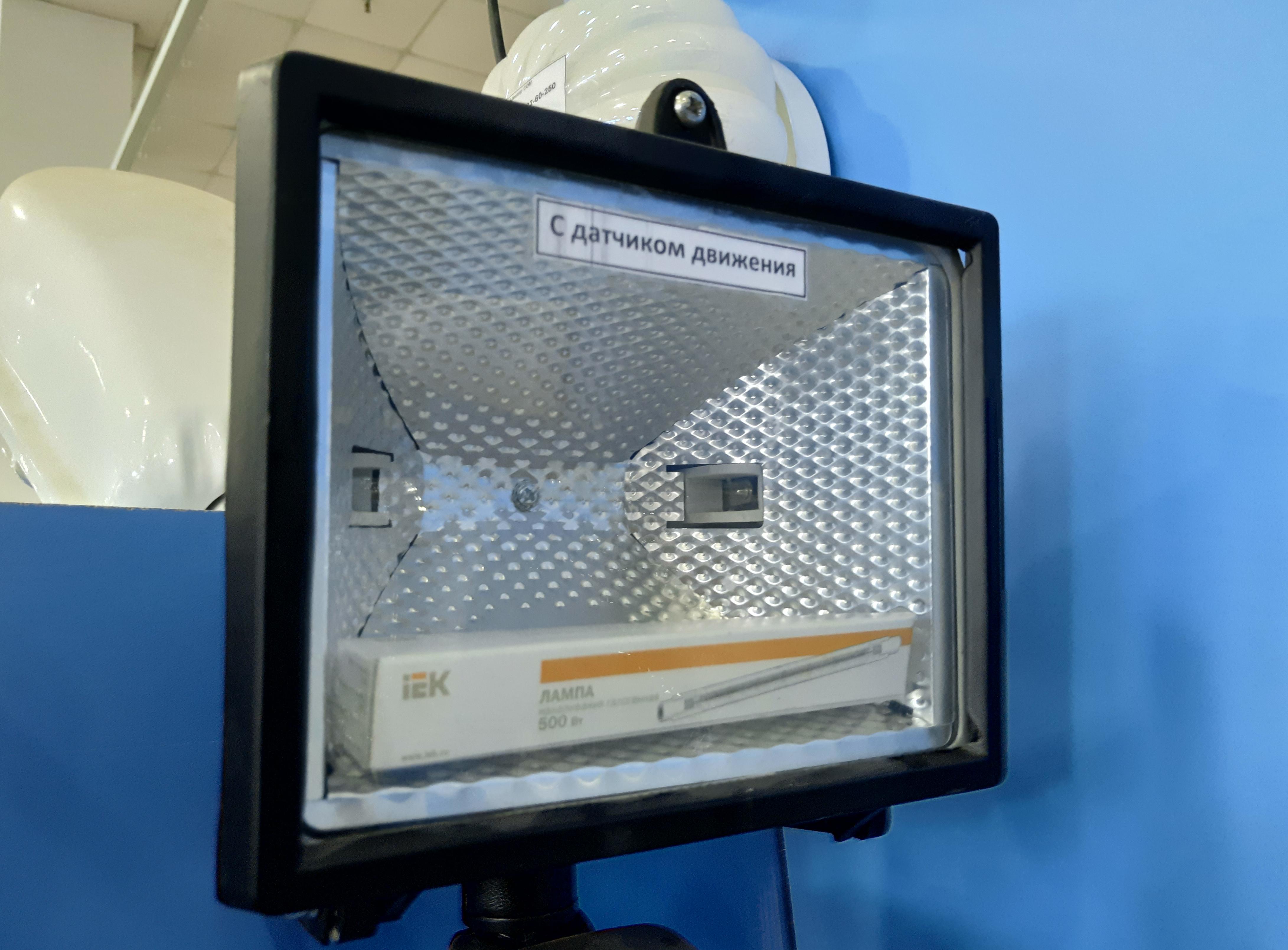 Прожектор светодиод с датчиком движ