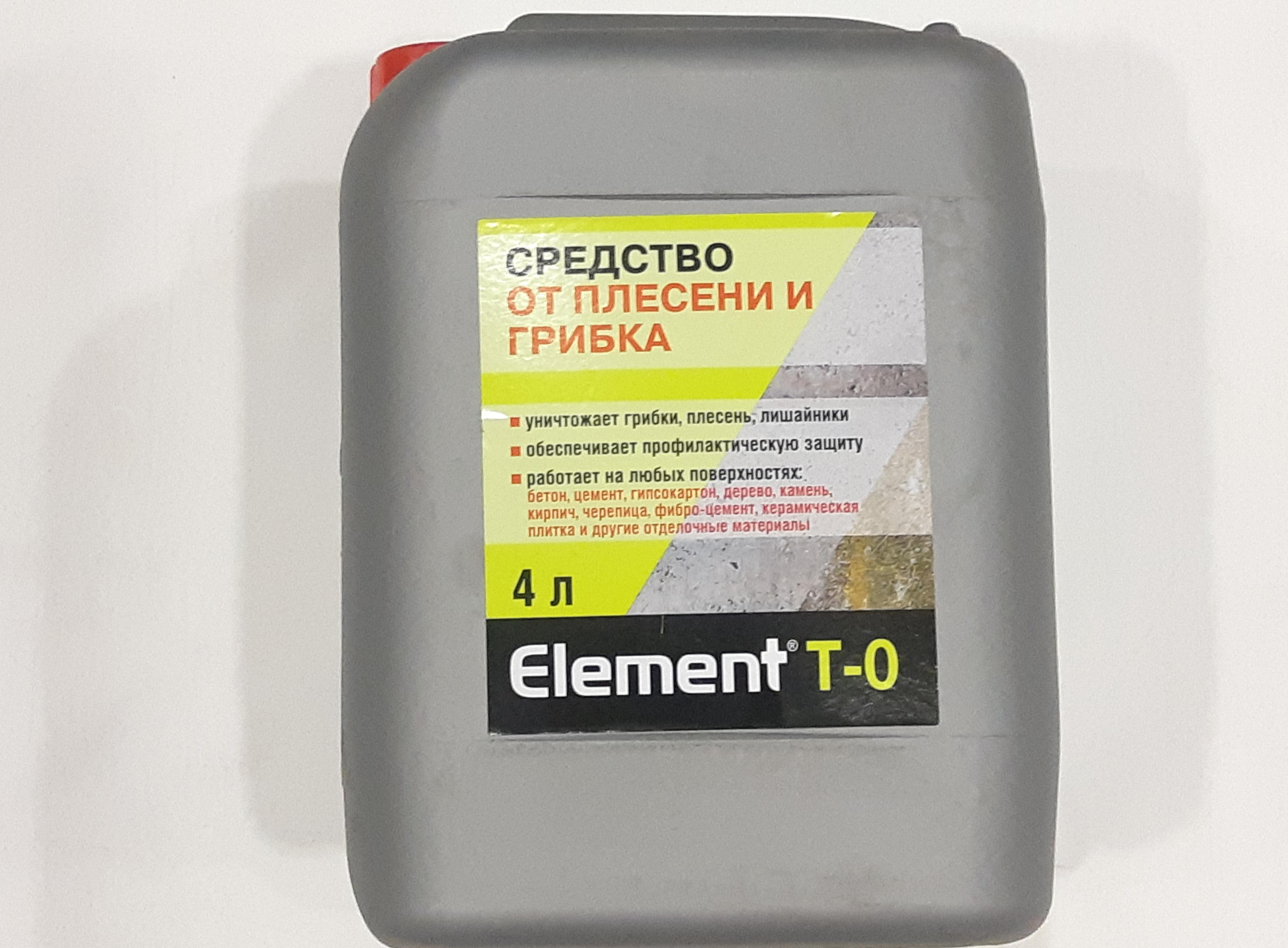противогрибковые препараты для дезинфекции помещения