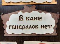 Табличка банная