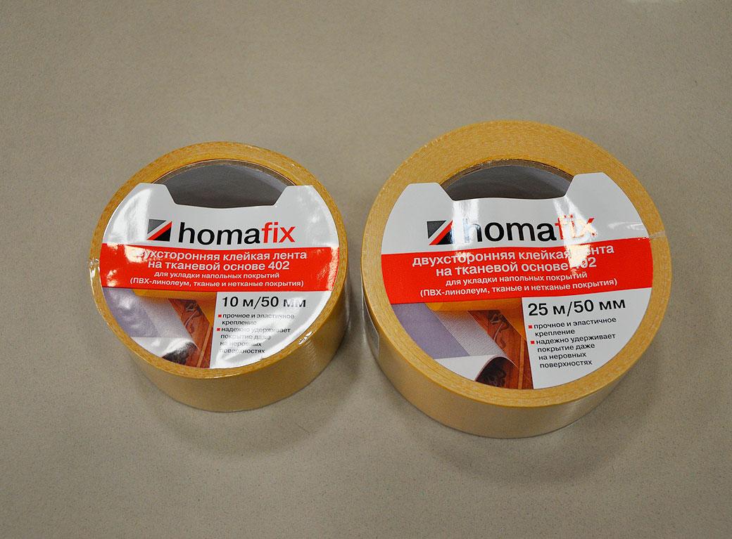 "Двухсторонняя клейкая лента  для ковролина ""Homafix"""