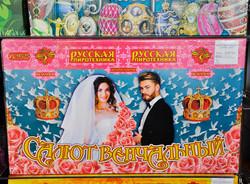 """Салют """"Венчальный"""", 88 залпов"""