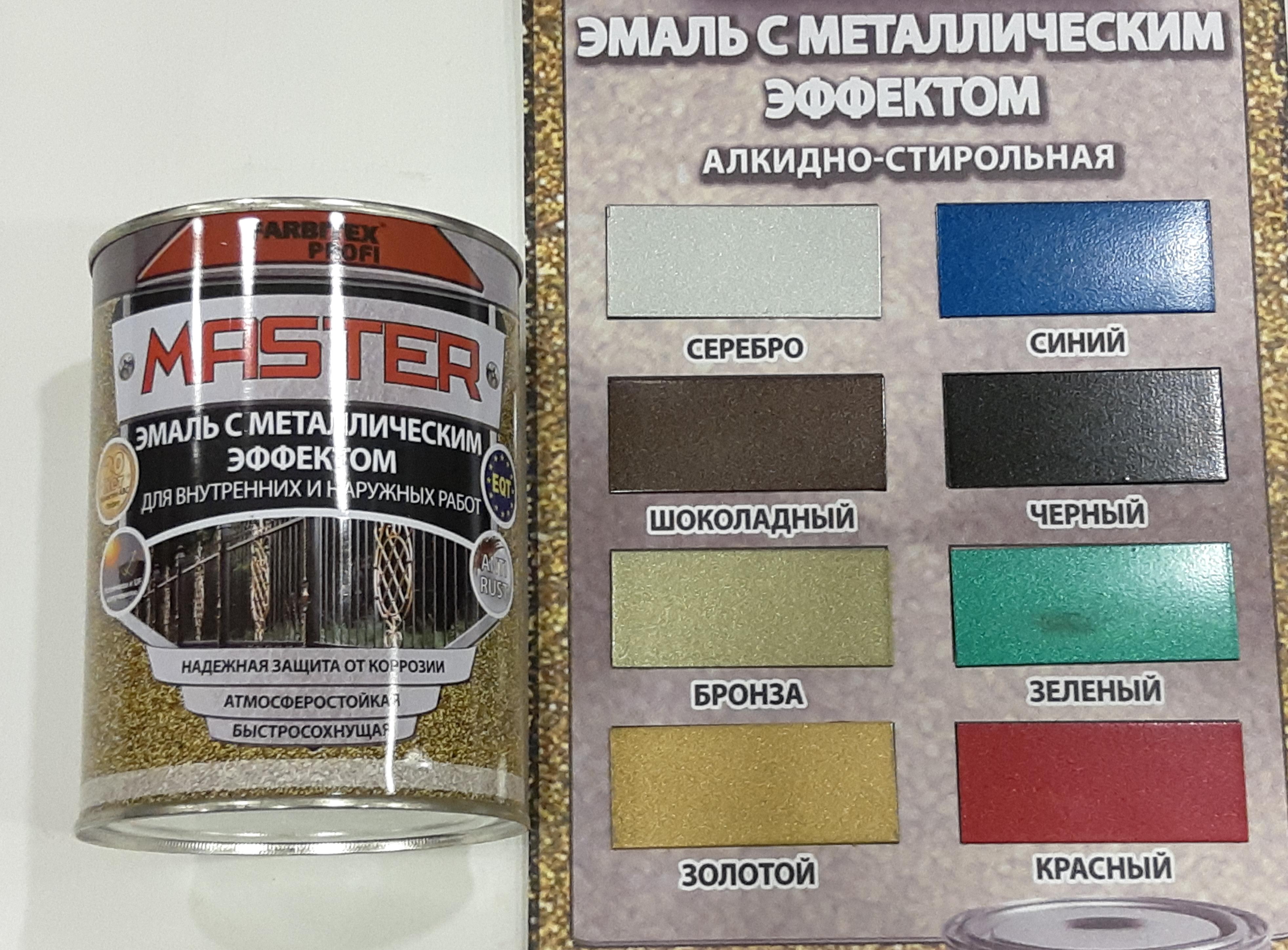 Эмаль с металлическим эффектом