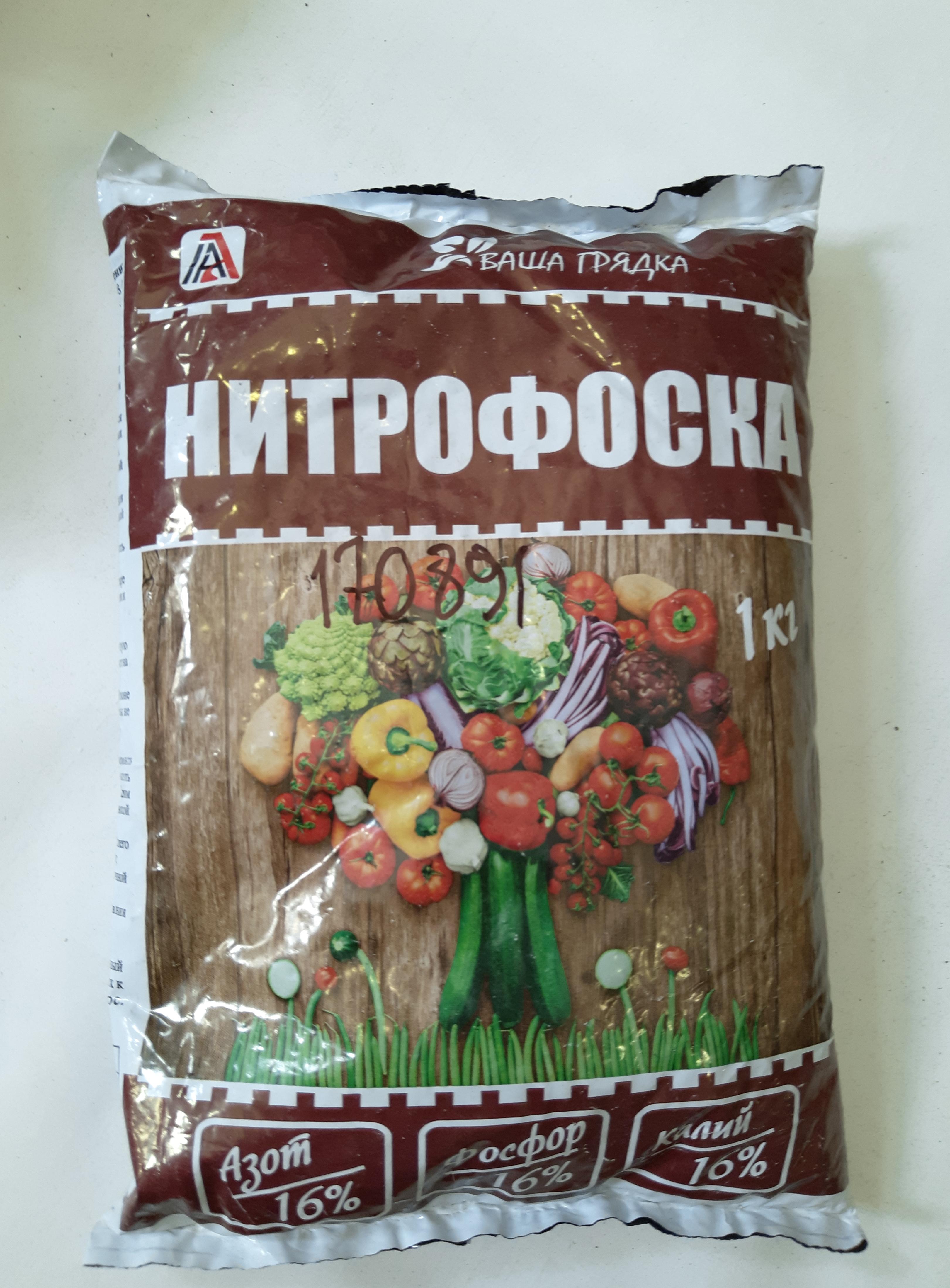 Нитрофоска, удобрение для огорода