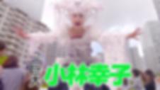 幸子2.png