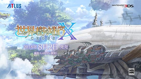 世界樹の迷宮X_01.jpg