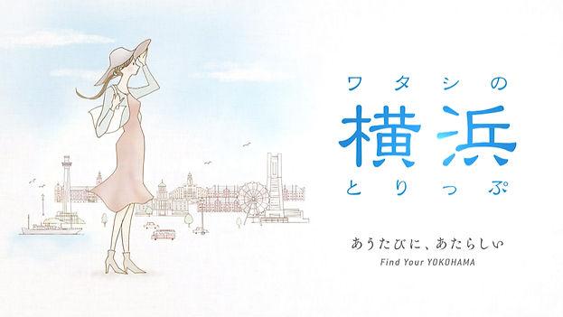 横浜とりっぷ_1.jpg