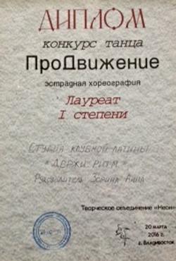 Лауреат 1 Степени, диплом