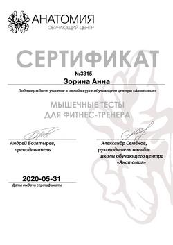 Сертификат фитнес тренера