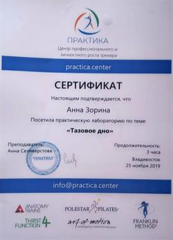 """Сертификат по теме """"Тазовое дно""""."""