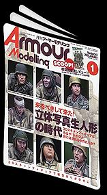 アーマーモデリング2020年1月号.png
