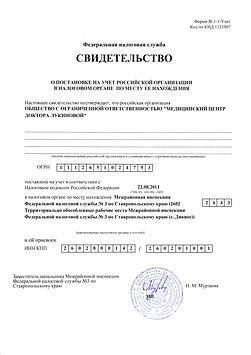 """ИНН ООО """"Медицинский центр доктора Лукиновой"""""""