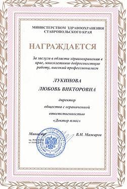 Почетная грамота от Министерства здравоохранения СК