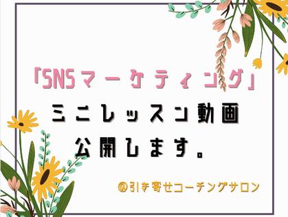 引き寄せコーチングサロン4月:SNSマーケティングを学ぼう!