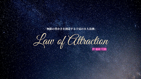 Law of Attraction 豊かな人生を創る法則-2.png
