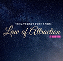 Law of Attraction 豊かな人生を創る法則.png