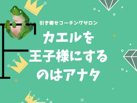 2月2日火曜日の目標設定『カエルを王子様にするのはあなたです✨』