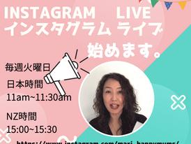 インスタライブのお知らせ。毎週火曜日、日本時間11am~始まります✨