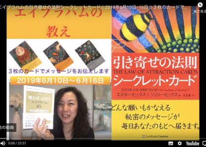 【エイブラハム】12 エイブラハムのシークレットカード☆引き寄せの法則はいつ働いているのか?