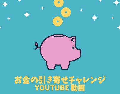 【11〜20】お金の引き寄せチャレンジ動画