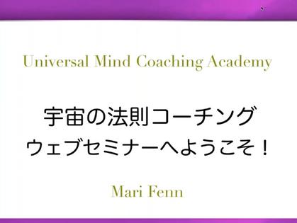 UMCA宇宙の法則コーチング・ウェブセミナー/ 好きなことを仕事にして成功するためのスキルを身につけてみませんか?