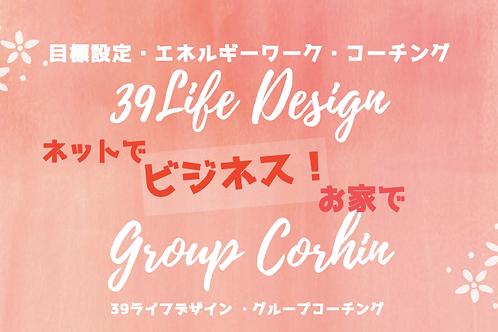 39ライフデザイン・グループコーチング