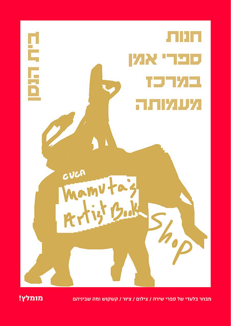 Cuca Poster2.jpg