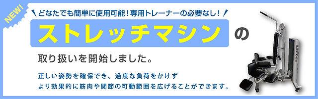 ストレッチマシン_サイズ1080-480_0830_ol.jpg