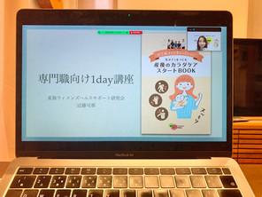 【開催レポ】スタートBOOKの専門職向け1dayセミナー