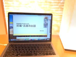 【オンライン基礎勉強会②】助産師さんから学ぶ妊娠・出産