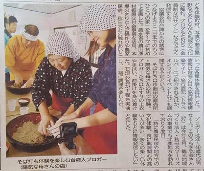 農泊体験 in 秋田大館