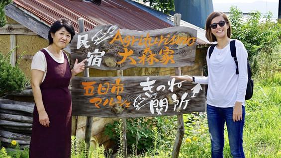 農泊体験 in 遠野