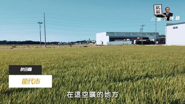 秋田旅行Vlog制作