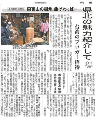 【インバウンドを通じた地方創生支援】ー秋田さきがけ新聞