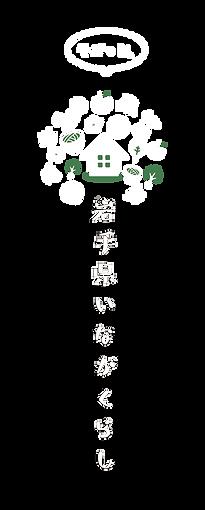 田舎暮らしロゴ