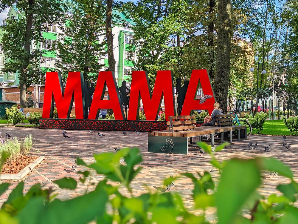 Новий об'єкт Муніципальної варти Ірпеня: тематичний сквер – сквер Матері.